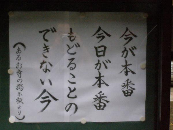 寳満寺掲示板2012年10月