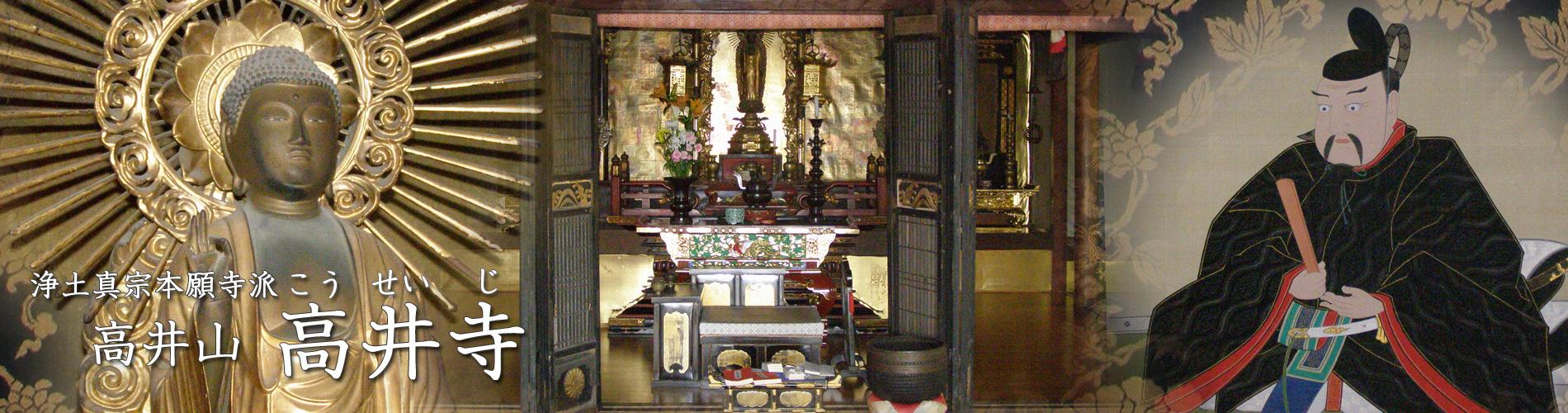 高井寺(こうせいじ)
